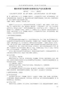 重庆市梁平县刺黑竹资源现状及产业化发展对策
