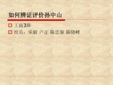 辛亥革命100周年纪念专题