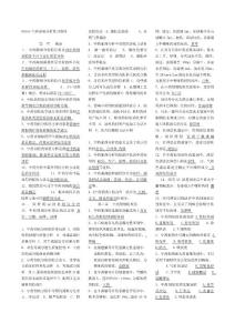 03053中药制剂分析复习资料