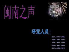 PPT-闽南语是中华文化的瑰宝,是闽南人引以为..