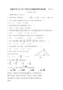 山东省德州市宁津县育新中学2016-2017学年八年级下学期期中考试数学试题
