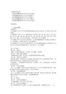 我国台湾地区民法典(2017年最新修正).doc