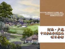 (河北·卢龙)中国养生休闲基地