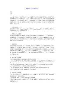 【整理版】合作开办医院协议书4
