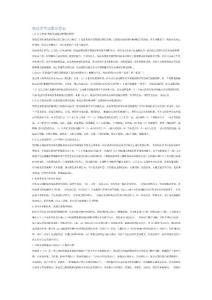【整理版】免疫学考试题及答案1
