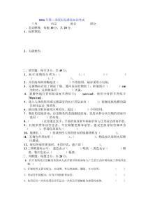 【整理版】医院感染知识考试试题及答案6