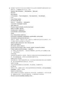 英文科技论文中的语言技巧