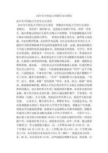 高中生中科院大学招生办自荐信(新)
