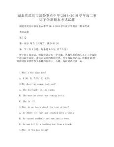 DOC-湖北省武汉市部分重点中学2014-2015学年高二英语下学期期末考试试题
