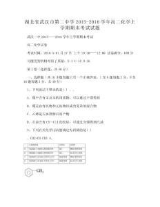 [DOC]-湖北省武汉市第二中学2015-2016学年高二化学上学期期末考试试题