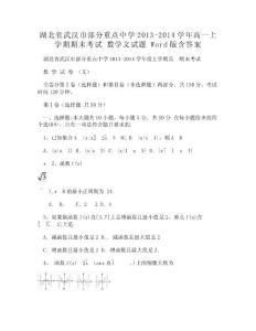 [DOC]-湖北省武汉市部分重点中学2013-2014学年高一上学期期末考试 数学文试题 Word版含答案