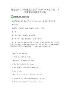 [DOC]-湖北省武汉市部分重..