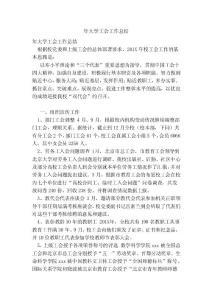 年大学工会工作总结(范..