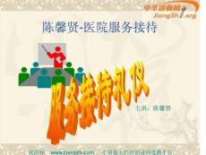 陈馨贤—医院服务接待礼仪(陈馨贤)-中华讲师网