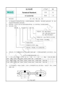 RD_V1 0-WCN起重用环链