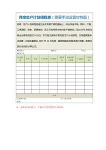生产排程表