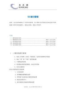 5S管理规范及标准
