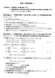 考研数学模拟试题(数一Ⅱ..