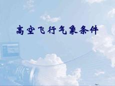 第十六章_高空飞行气象条件