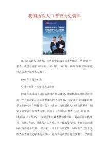 中国人口变化与社会发展问题研究