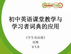 (PPT)-初中英语课堂教学与学习者词典的应用