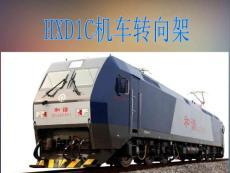 HXD1机车转向架