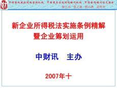 (课件)新企业所得税法实施条例精解暨企业筹划运用
