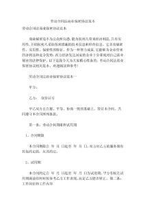 劳动合同法商业保密协议范本(参考)