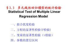 3.3 多元线性模型的统计检验