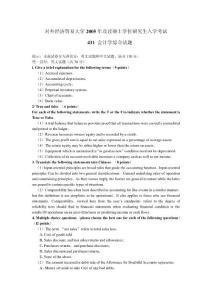 对外经济贸易大学-会计学-2005年研究生入学考试真题及参考答案