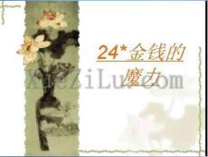 24《金钱的魔力》选编