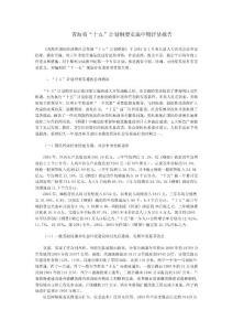 """青海省""""十五""""计划纲要实.."""