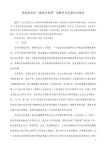 """青海省农村""""教育反贫困"""".."""