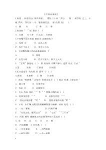 2012.12中国法制史 总复习(选择思考)