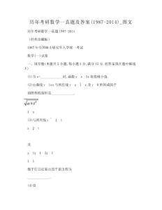 (WORD)-历年考研数学一真题及答案(1987-2014)_图文