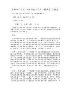 [DOC]-上海市长宁区2014届高三语文一模试卷(含答案)