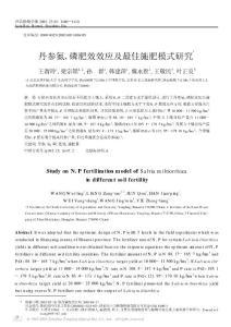 丹参氮  磷肥效效应及最佳施肥模式研究Ξ