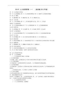 自考人力资源管理(一)00147重点笔记(赵凤敏2013年版)解读