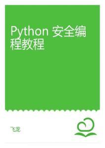 python 安全編程教程