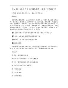 DOC-中人版—湖南省教师招..
