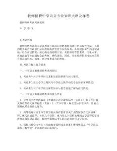 DOC-教师招聘中学语文专业..