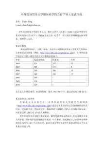 对外经济贸易大学会计学硕士研究生入学考试复试指导