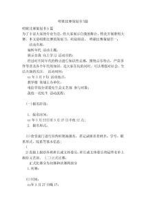 唱歌比赛策划书5篇(范本)