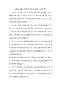 金昌昱浅谈 民营企业发展的必备条件