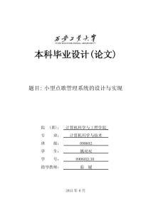 小型点歌管理系统的设计与实现 计算机论文