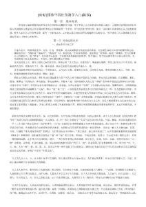 邵偉華四柱預測學入門(完整版)
