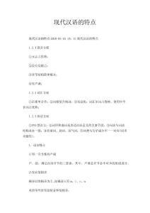 自考资料——现代汉语基础