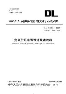 dlt5056-2018變電所總布置設計技術規范.pdf