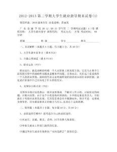 DOC-2012-2013第二学期大..