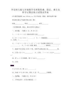 【DOC】-华东师大版七年级..